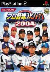 ☆PS2プロスピ2004/プロ野球スピリッツ2004