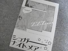 忍たま■シュガーナイトメア/留伊■WARABIX/カキネ