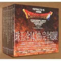 新品 交響組曲 ドラゴンクエスト コンプリートCD-BOX