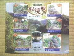 飯田線秘境駅弁当掛紙・2011年Ver