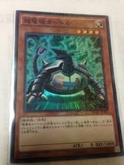 遊戯王  超電磁タートル  MP01-JP007 ミレニアムスーパーレア
