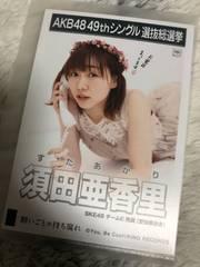 SKE48 須田亜香里 願いごとの持ち腐れ 劇場版 生写真 AKB48