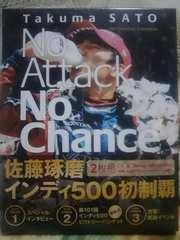 佐藤琢磨・インディ500初制覇・新品