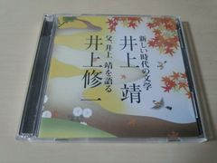 講演CD「新しい時代の文学 井上靖」NHK The CD Club 2枚組★