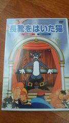 ★新品 DVD 長靴をはいた猫 オリジナル映像日本語吹替え 正規品★
