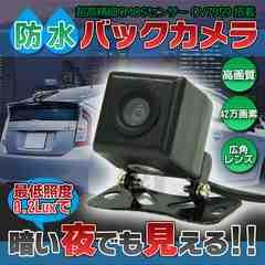 バックカメラ 防水 高画質 42万画素 CMD 広角レンズ