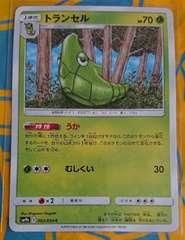 ポケモンカード 1進化 トランセル 003/054 279