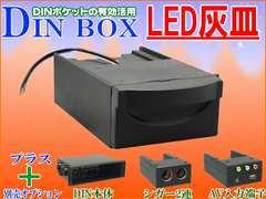 空いてるDIN BOX有効利用♪オプションLED付アッシュ灰皿★VP-D7