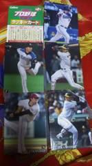 送込カルビー2019第2弾プロ野球チップス当たりラッキーカード申込み券