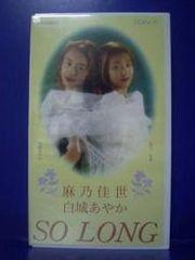 宝塚☆白城あやか・麻乃佳世95ディナーショー SOLONG