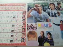 NEWS/山下&亀梨/松本潤/錦戸〓Winkup切り抜き(2005年11月号)