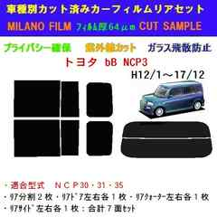 トヨタ bB NCP3# カット済みカーフィルム