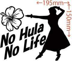 カッティングステッカー No Hula No Life (フラダンス)・4