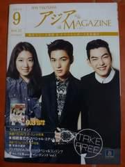 冊子 月刊TSUTAYA アジア MAGAZINE (マガジン) 2014.9 voI. 72
