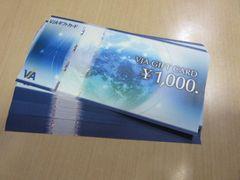 三井住友VJA(VISA)ギフトカード20000円分※モバペイ各種、即日発送