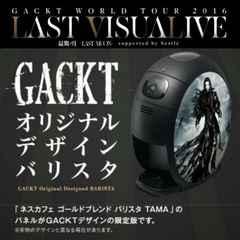 GACKT/LVLオリジナルバリスタTAMA