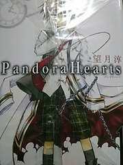 【送料無料】パンドラハーツ 全24巻完結おまけ付【青年マンガ】
