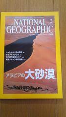 ナショナルジオグラフィック2005年2月号「大砂漠
