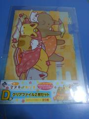 一番くじ/タヌキとキツネ/D賞/クリアファイル2枚セット