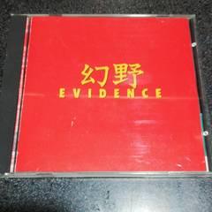 CD「幻野/DEW ロストアラーフ 頭脳警察 」三里塚幻野祭