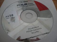 キャノン ip3100 プリンターソフトウエアCD