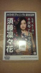 NMB48 須藤凜々花 ラブラドールレトリバー 総選挙 生写真 AKB48