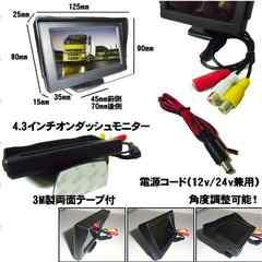 送料無料!12V24V/4.3インチ/モニター&暗視バックカメラセット