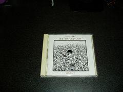 CD「藤井むつ子/サヌカイトの詩1~はる・なつ・あき・ふゆ」