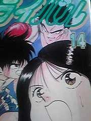 【送料無料】ライバル全14巻おまけ付きセット《ボクシング漫画》