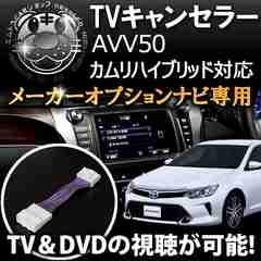 テレビキット トヨタ メーカーオプションナビ専用 50系 カムリハイブリッド 対応 エムトラ