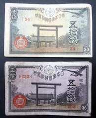 紙幣 五拾銭(靖国神社) 10枚
