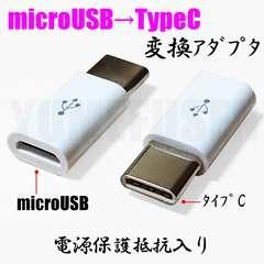 USB Type-C変換〇 microUSBをタイプCに変換するアダプタ 充電・通信用