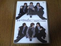 w-inds. DVD PRIVATE of w-inds.ウインズ