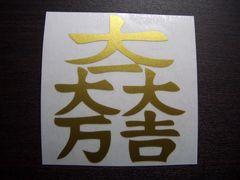 家紋:大一大万大吉・石田三成カッティングステッカーXL 旗印