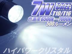 1球)T10/T16◇CREE 7Wハイパワークリスタル 500ルーメン スペイド アクア ポルテ bB