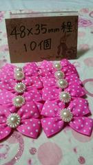 姫系ドットダブルリボンモチーフ10個ローズピンク