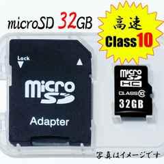即決新品 ゆめセレ microSDHC マイクロSD 32GB Class10 ハイビジョン録画