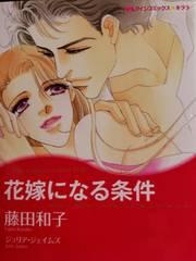 ハーレクイン★「花嫁になる条件」藤田和子