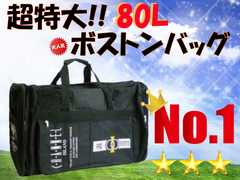 話題◆◆◆数量限定!◆大容量◆ボストンバッグ◆黒色/角ボ8黒/5