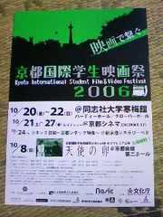 京都国際学生映画祭 2006