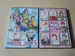 DVD「ライブビデオ ネオロマンス・フェスタ3&4田中秀幸2枚セット