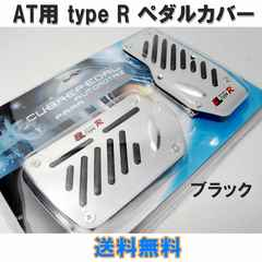 AT車用 type R アルミペダルカバー ブラック 2個セット 汎用