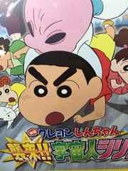 日本製正規版 映画クレヨンしんちゃん 襲来!!宇宙人シリリ