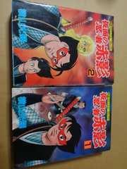 仮面の忍者 赤影 二巻セット