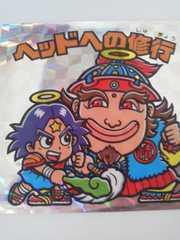 ロッテ 悪魔 VS 天使外伝シール ヘッドへの修行[外伝-04]