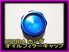 【即決】HONDA ホンダ オイルフィラーキャップ ブルー 青
