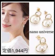 限定品!定価1,944円 nano universe パールライクサークルピアス