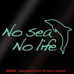 No sea No life/ステッカー(ミント)