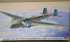 1/72 ハセガワ 日本海軍 九六式陸上攻撃機22/23型'報国号'