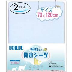 パイル地 新防水素材 棉100% 呼吸できる おねしょ防水シーツ